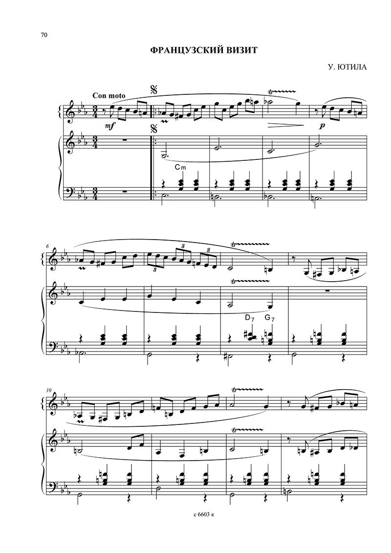 ноты для аккордеона под небом парижа