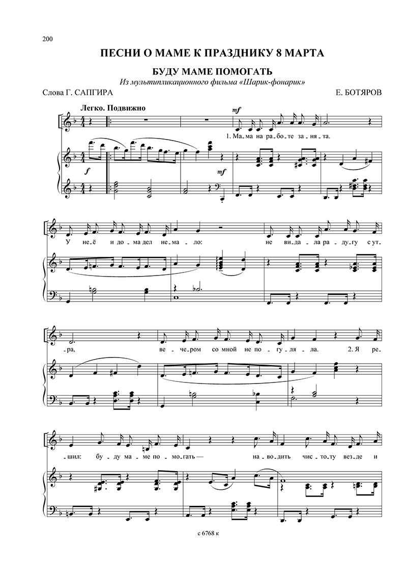 музыка это дивная страна ноты для фортепиано
