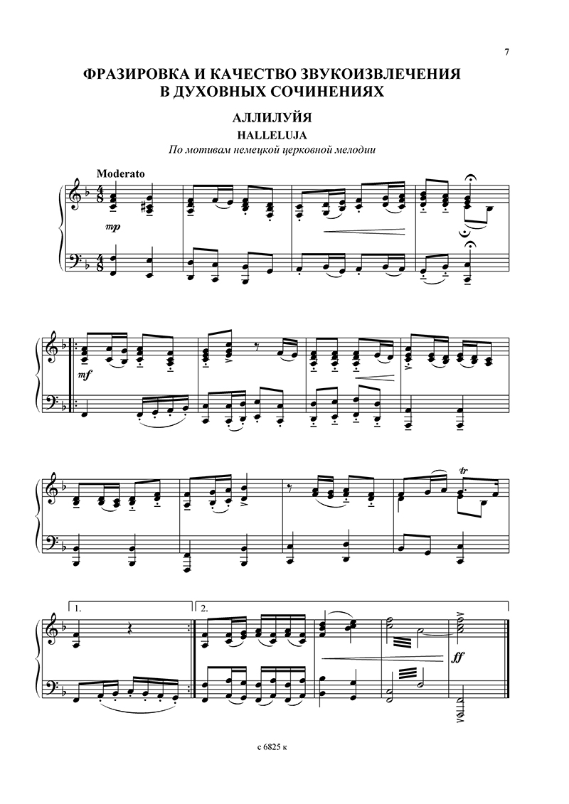 Дж Каччини Ave Maria ноты для фортепиано 4 руки