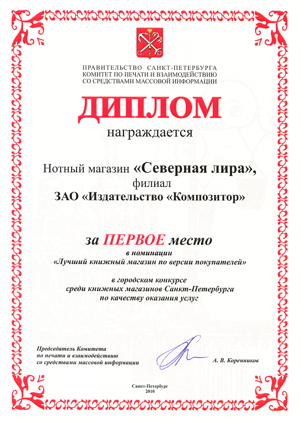 Номинации конкурса для продавцов