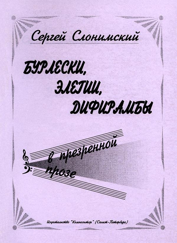 Проза с дифирамбами