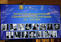 On April 11, 2016 in the State Glinka Museum of culture the conference took place that was dedicated to the new large scale venture of the Russian Union of Music  and the State foundation in support of the authors' rights Golden fund of Russian Symphonic