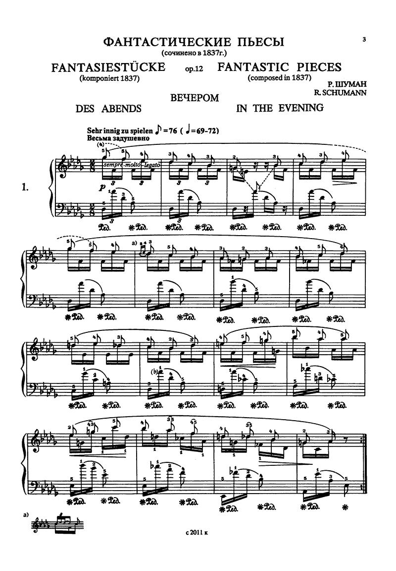 Шуман сказочные картинки для альта ноты