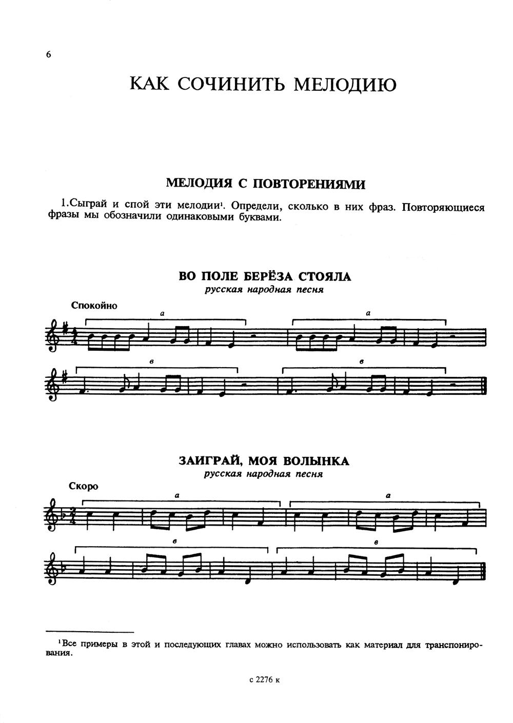 Основные элементы музыкального языка, Музыкальная Фантазия