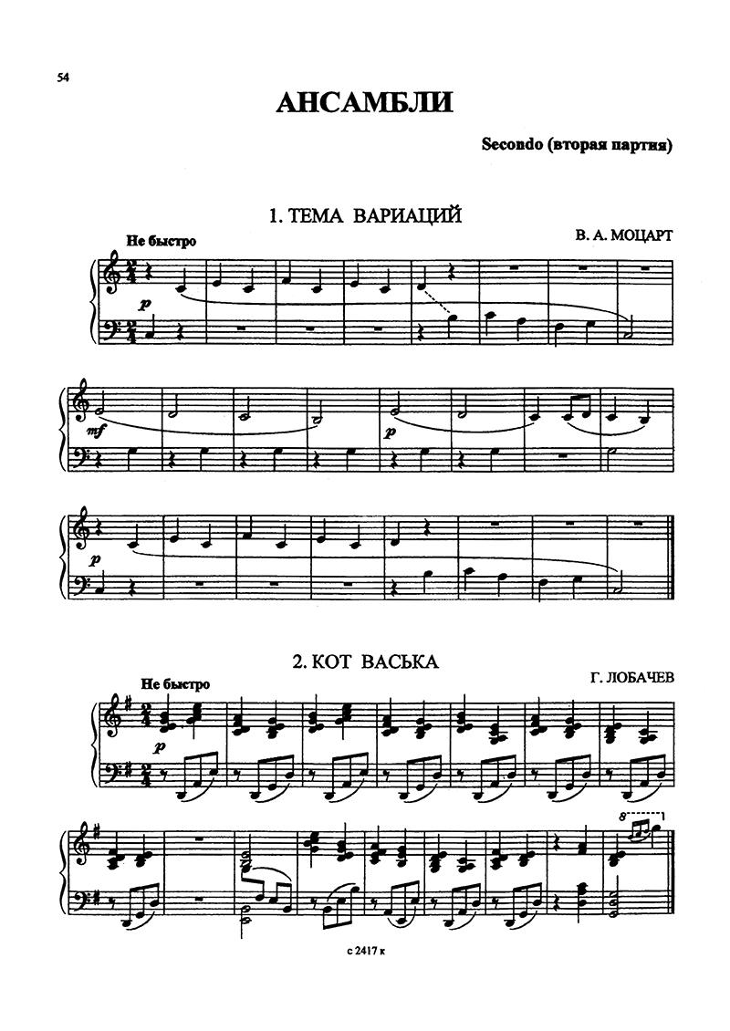 фортепианные ансамбли украинских композиторов