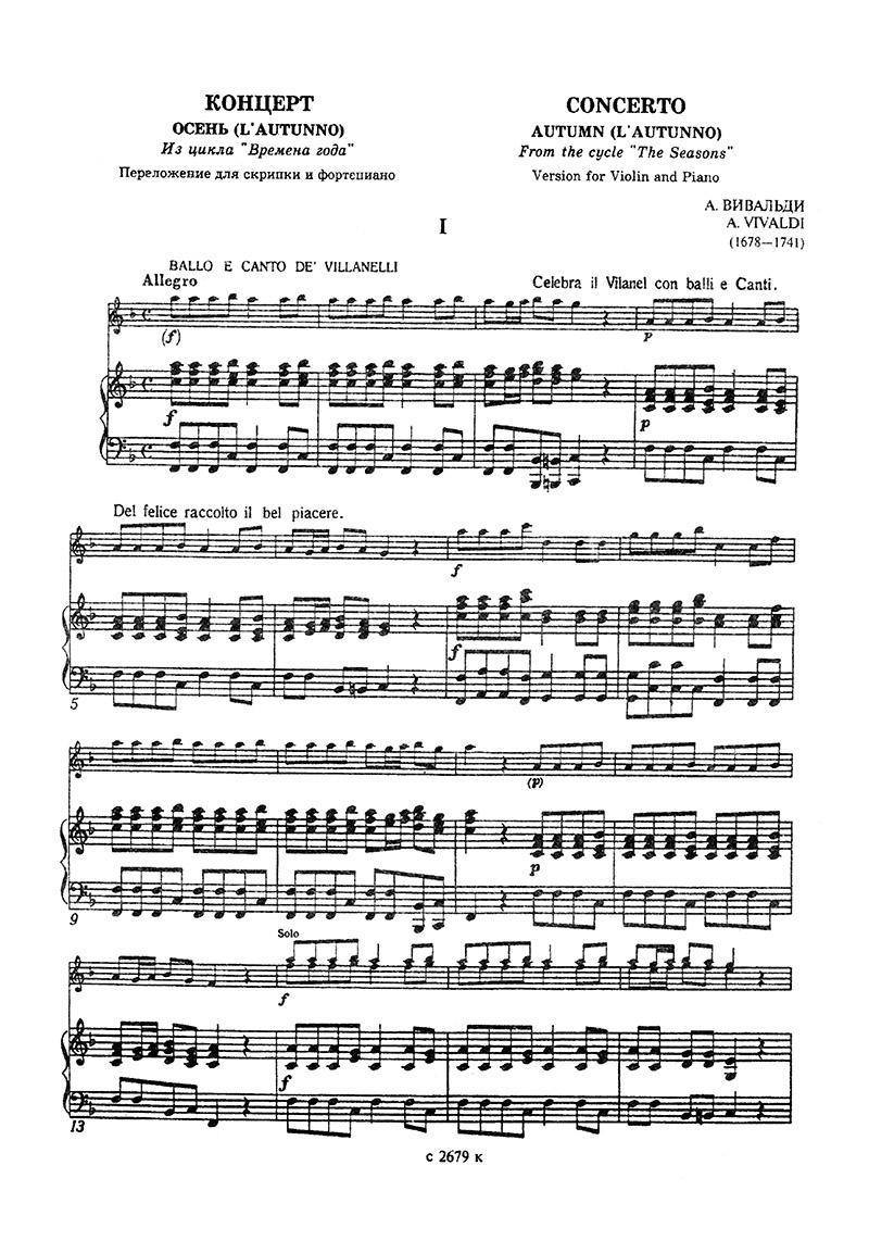 Вивальди времена года ноты