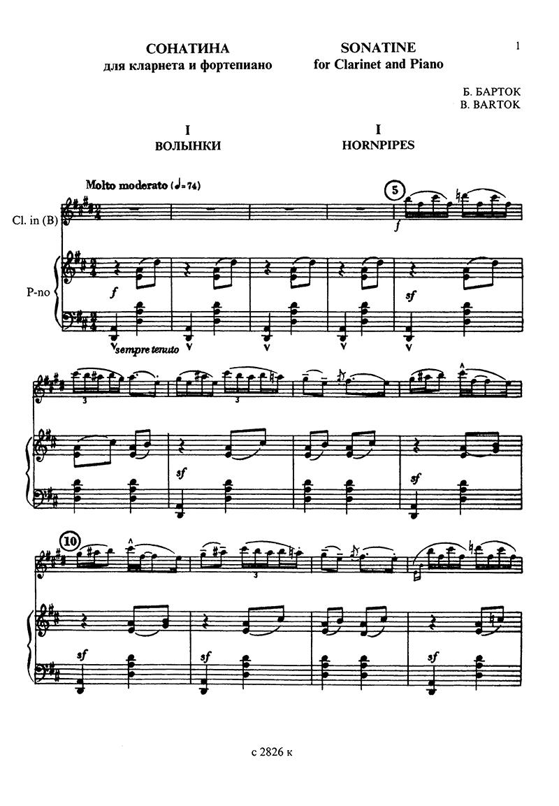 Ноты для кларнета картинки