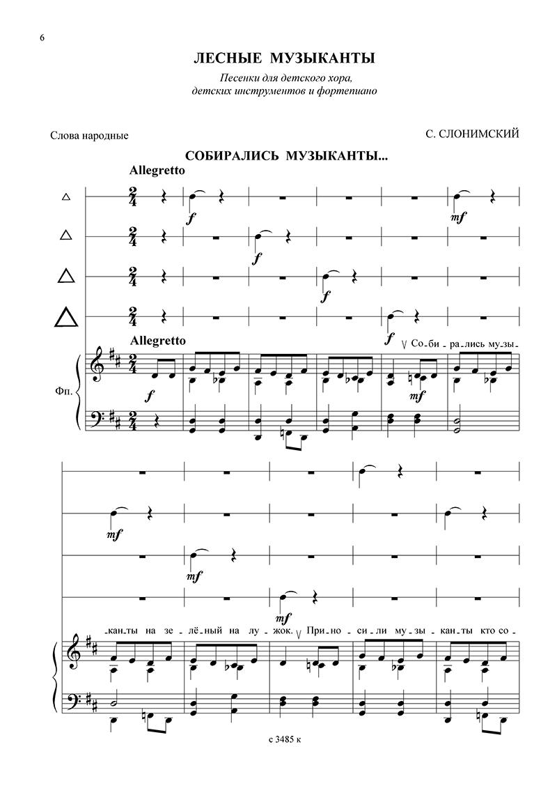 ПЕСНИ ДЛЯ ШУМОВОГО ОРКЕСТРА В ДЕТСКОМ САДУ СКАЧАТЬ БЕСПЛАТНО