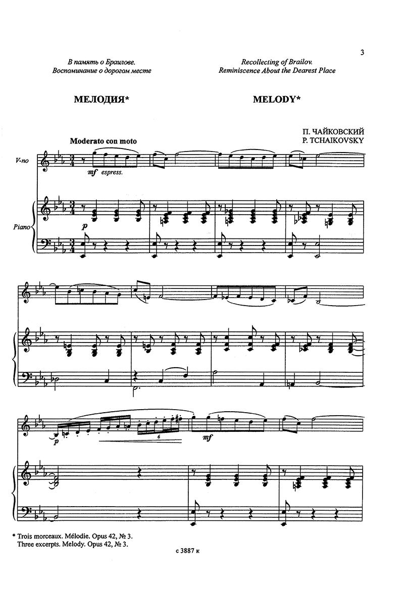 Чайковский мелодия скрипка скачать