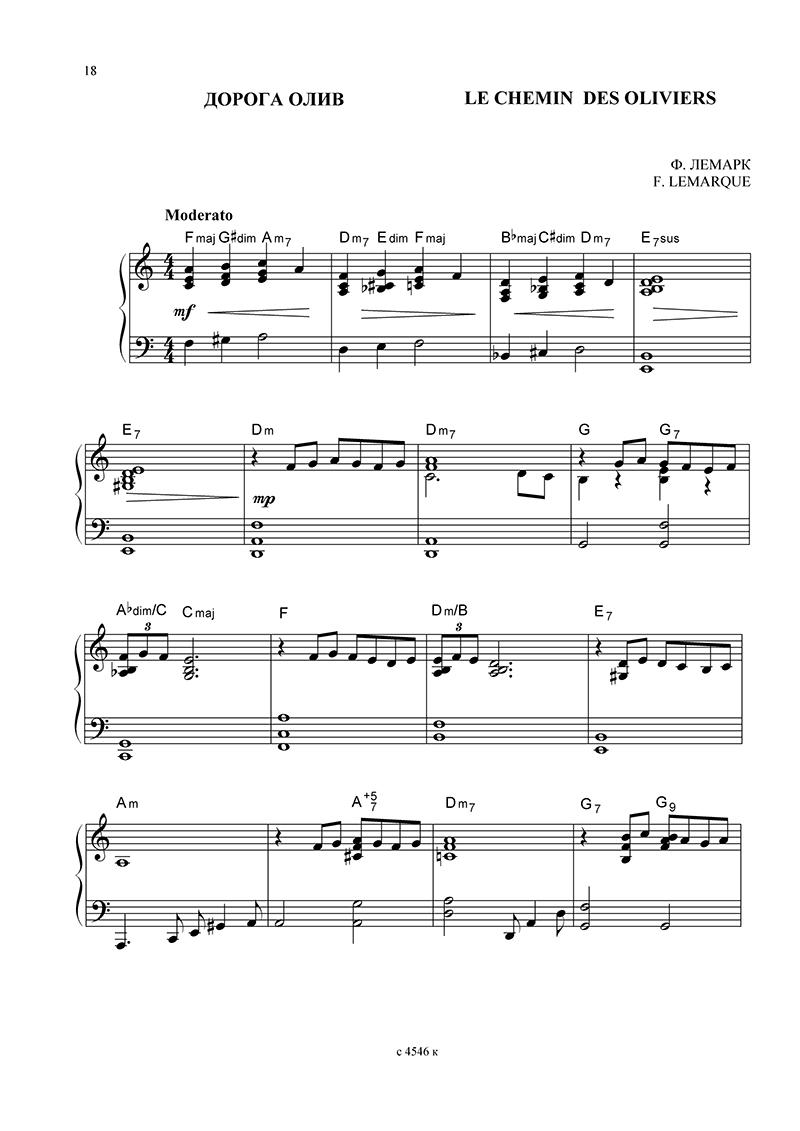 Популярные мелодии в переложении для фортепиано скачать