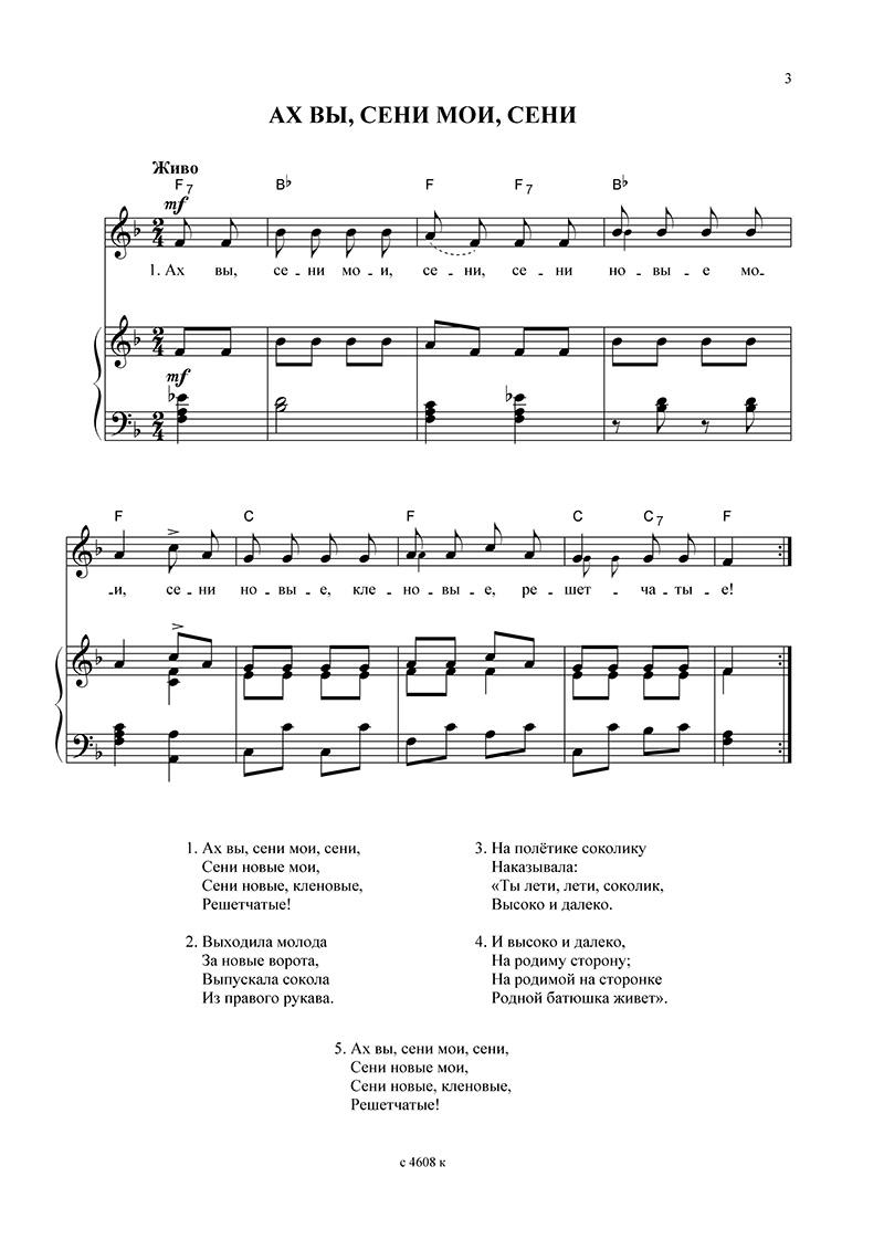Народные песни для высокого голоса ноты