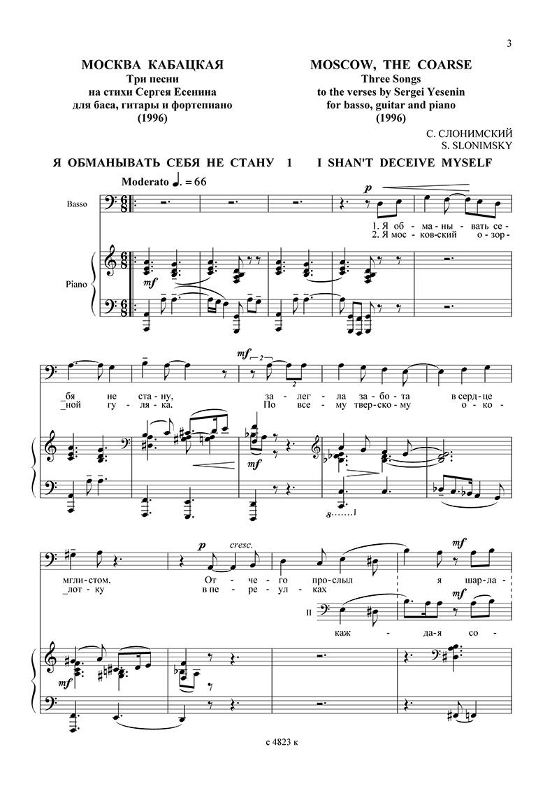 Вакансии песня на московских изогнутых улицах Бога