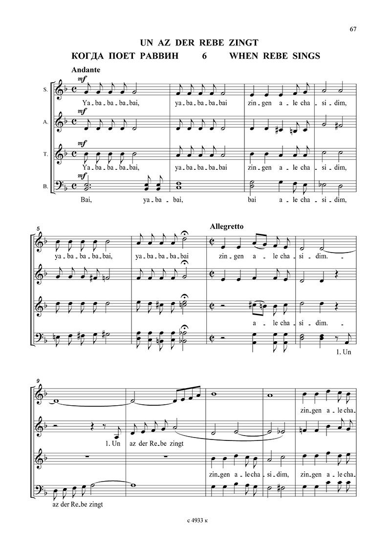 еврейские песни ноты