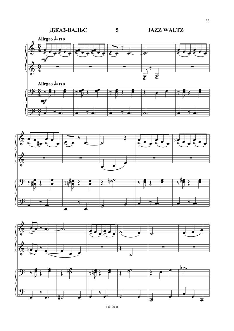 джазовые пьесы для фортепиано 1 класс