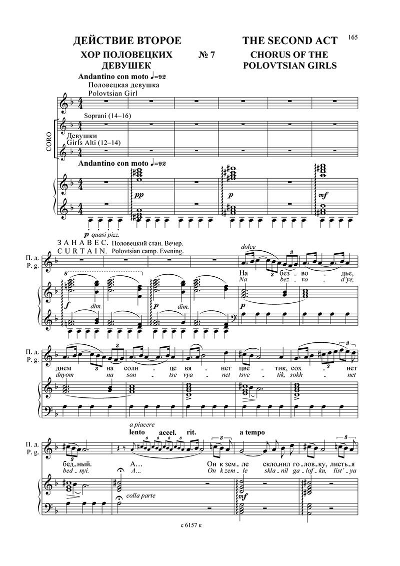 Бородин-хор половецких девушек
