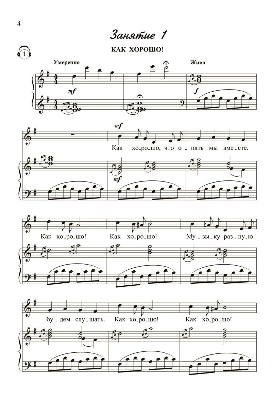 Учиться музыке легко класс Комплект педагога учебник рабочая  Письменная контрольная работа Занятие 31 Устная контрольная работа Занятие 32 Опера Репка