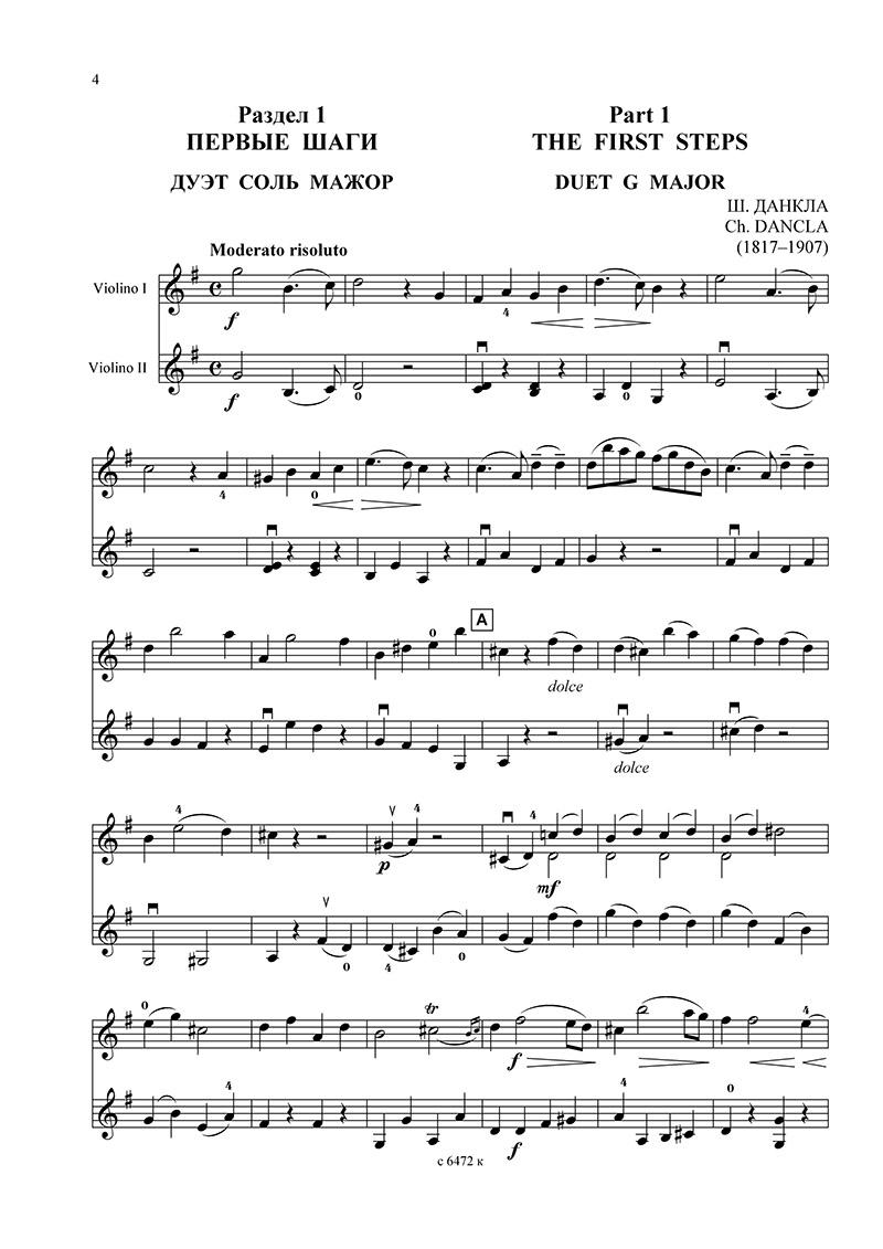 Ноты для скрипичного дуэта