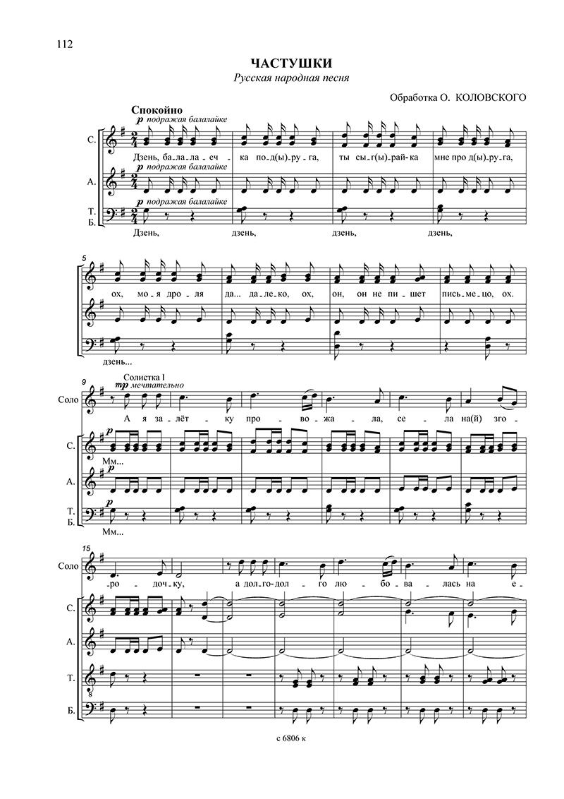 народные песни текст чисто мужские