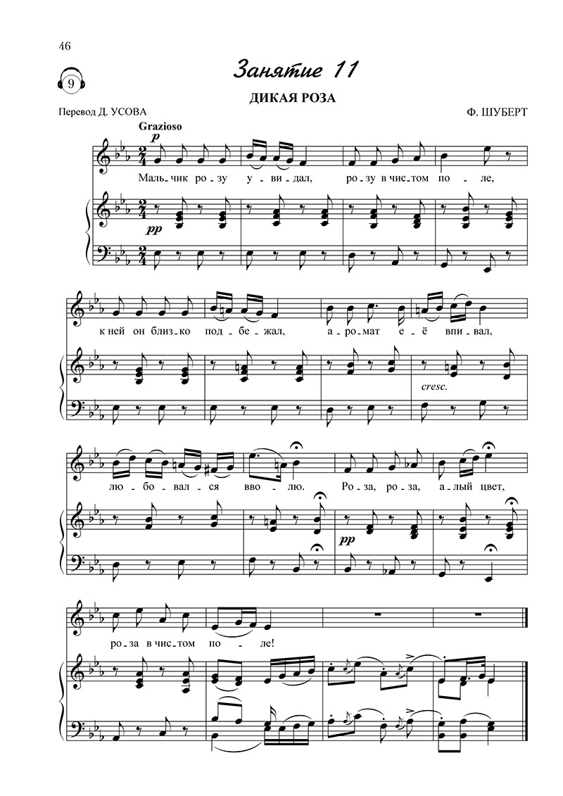 Учиться музыке легко класс Сольфеджио Комплект ученика  Письменная контрольная работа Занятие 15 Устная контрольная работа Занятие 16 Тональности первой степени родства для мажора
