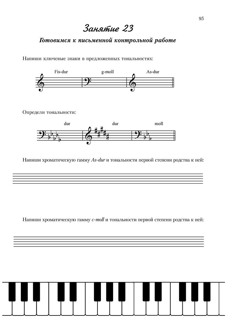 Учиться музыке легко класс Сольфеджио Комплект ученика  Письменная контрольная работа Занятие 25 Устная контрольная работа Занятие 26 Прерванный каданс Занятие 27 Закрепление пройденного материала на