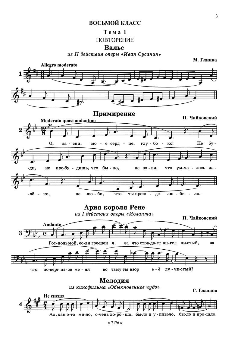 Мелодии для пения рейниш скачать