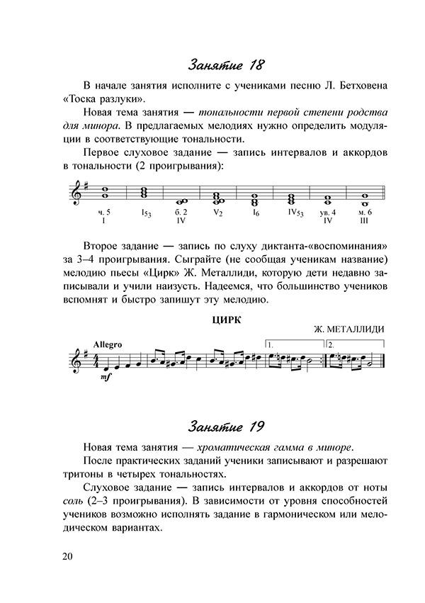Учиться музыке легко класс Сольфеджио Комплект педагога  Тональности первой степени родства для минора посмотреть пример