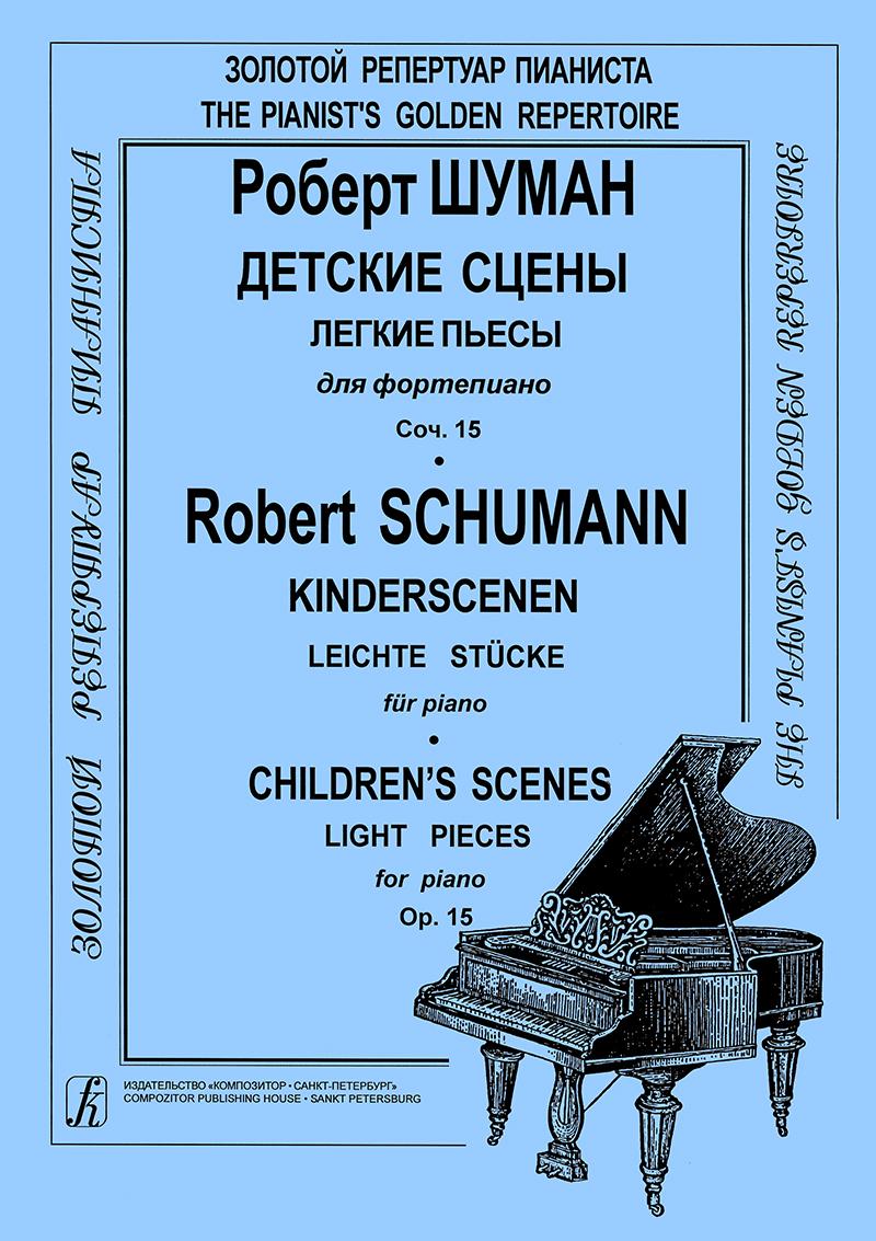 фортепианный цикл роберта шумана ноты выручку