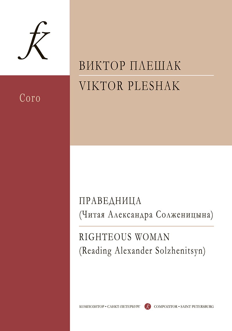 Pleshak V. The righteous woman. Concerto for choir a cappella and mezzo soprano