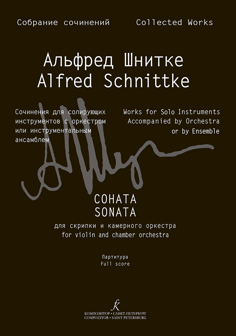 Schnittke A. Sonata for violin and chamber orchestra. Score (Coll. Works. S. III, Vol. 9)