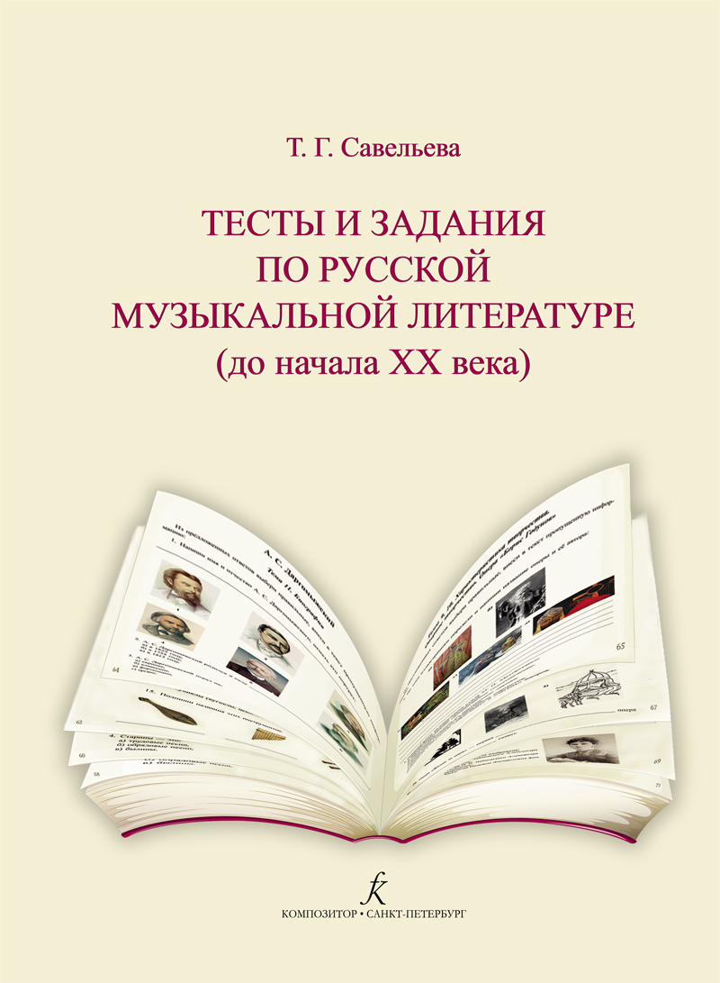 Savelyeva T. Tasks and tests for Music History, Russian music. For for students of children's music schools