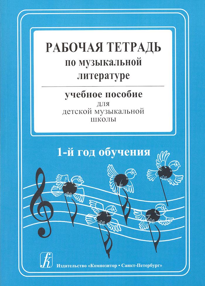 литература решебник музыкальная