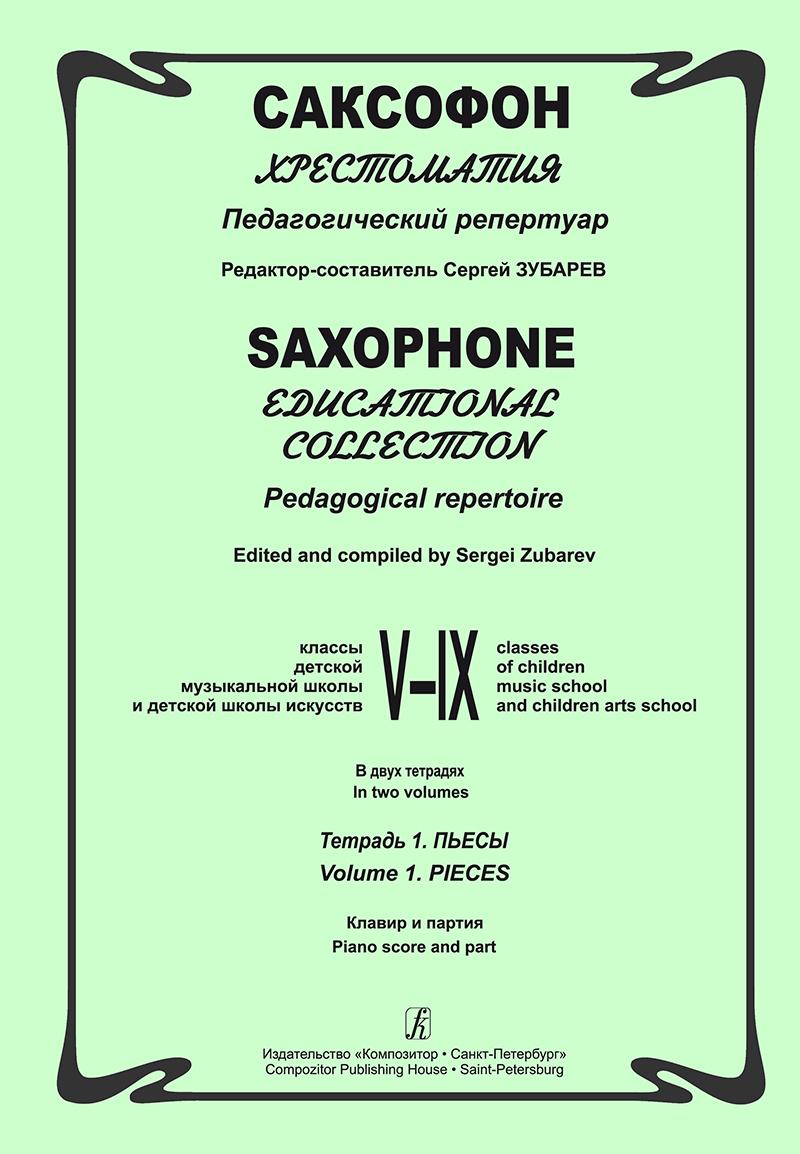 морис картины прованса ноты для саксофона
