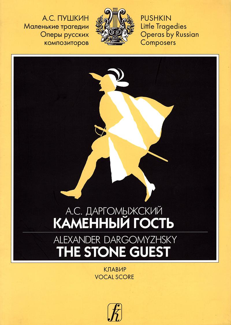 Даргомыжский А. Каменный гость. Опера в 3-х действиях ...