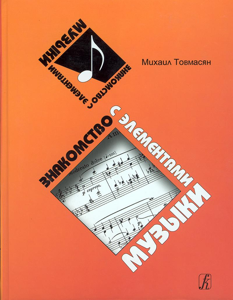 Товмасян знакомство с элементами музыки