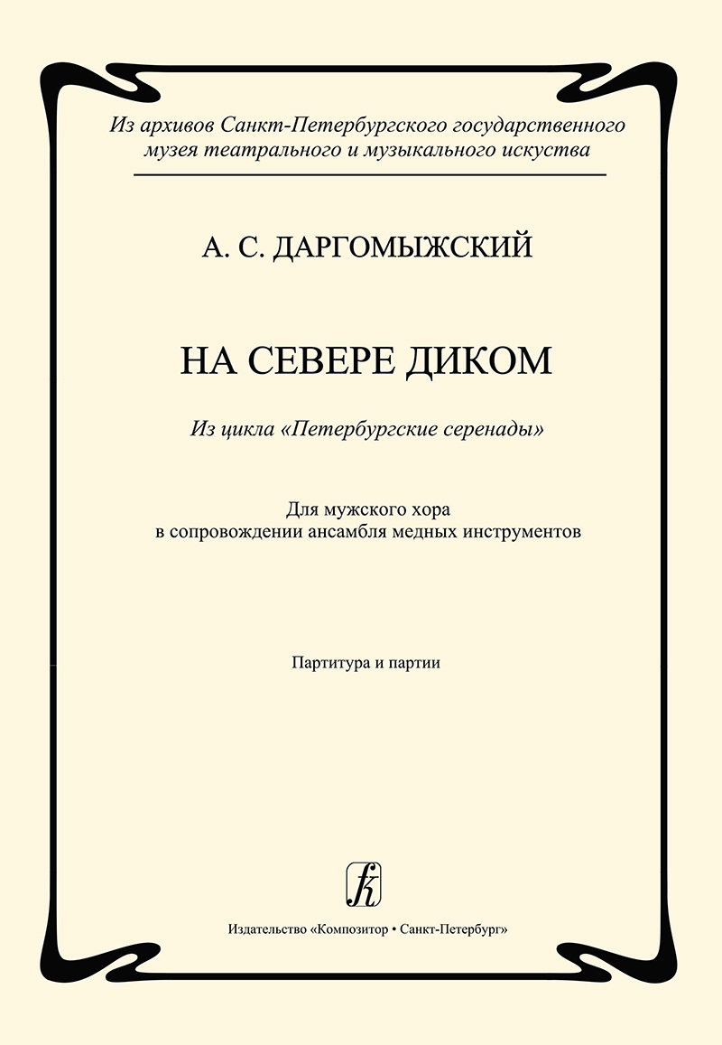 Даргомыжский А. На севере диком. Из цикла «Петербургские ...