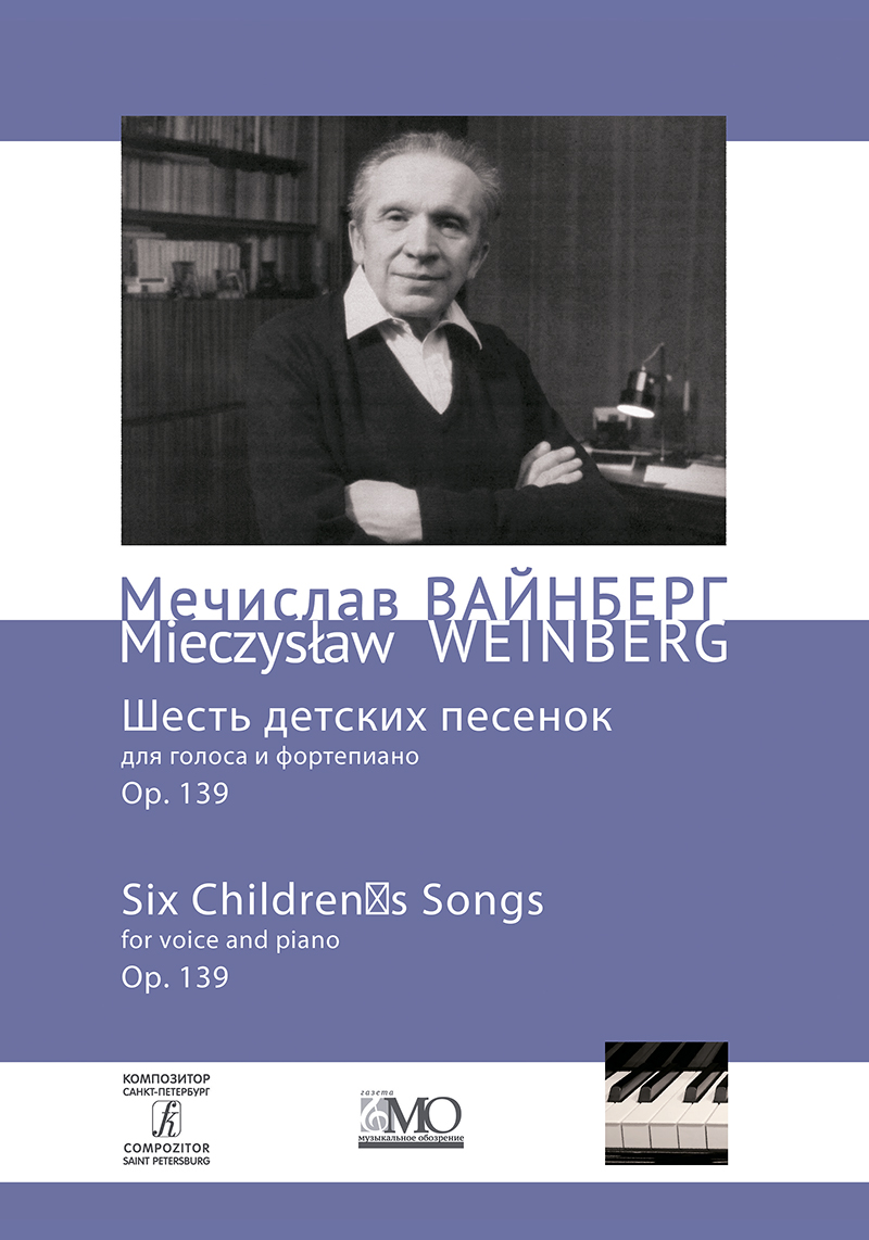 Weinberg M. 6 songs for children, voice and piano. Collected Works. Vol. 11