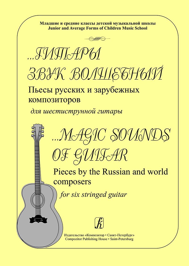 Волшебные звуки фортепиано сборник пьес скачать