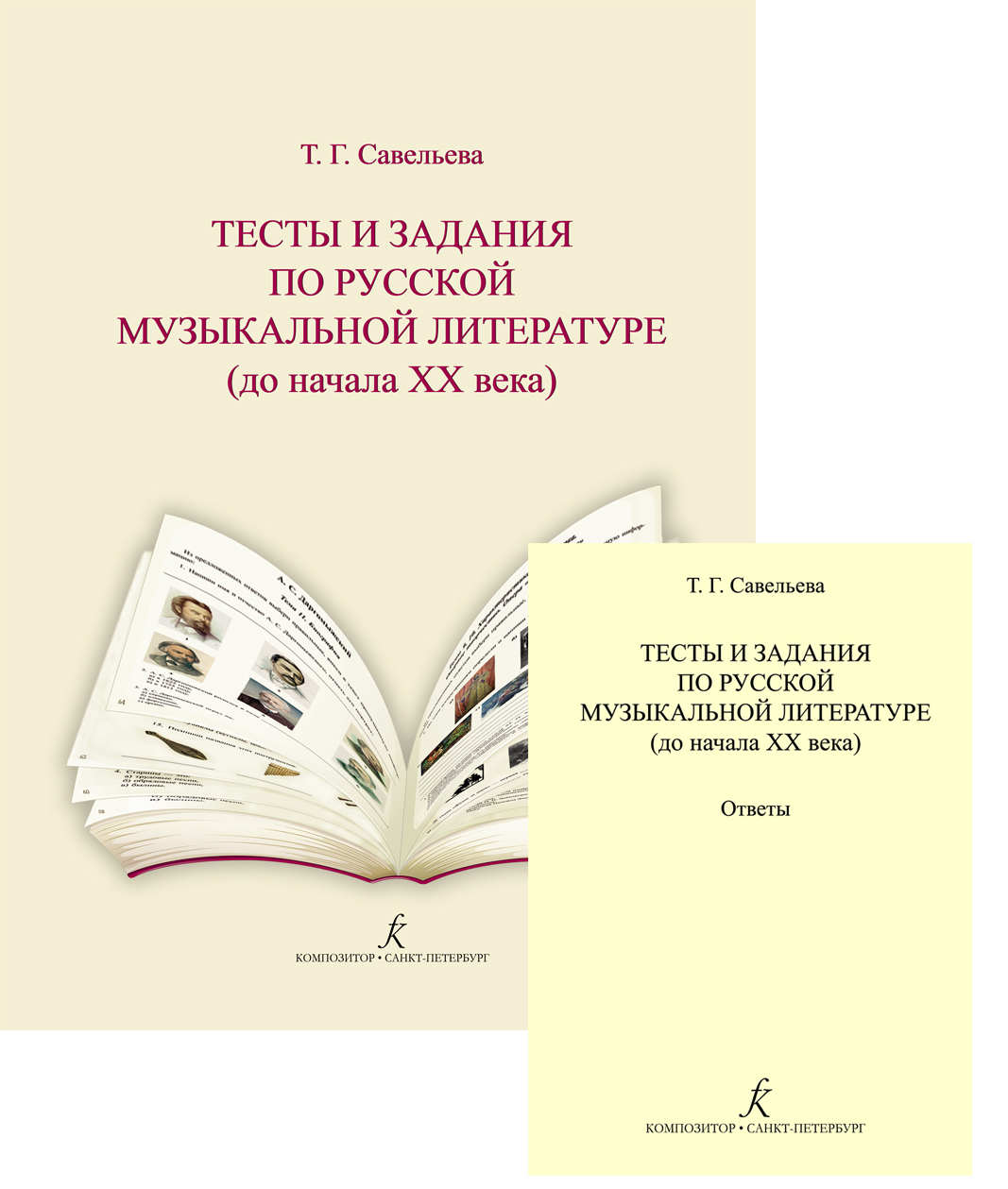 Savelyeva T. Tasks and tests for Music History, Russian music + Answers. For teachers of children's music schools