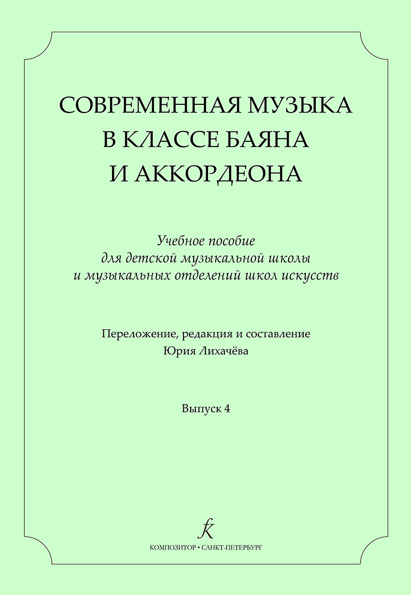 Likhachyov Yu. Contemporary Composers for Bayan (Accordion) Class. Vol. 4