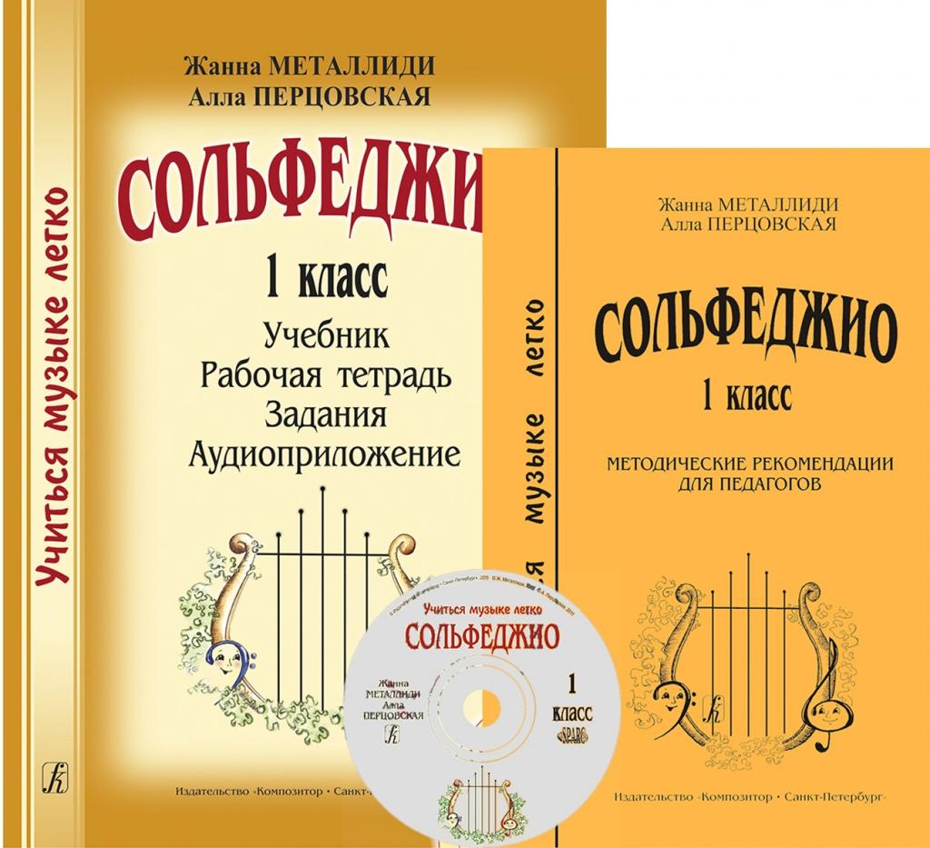 Сольфеджио 1 класс комплект ученика учиться музыке легко